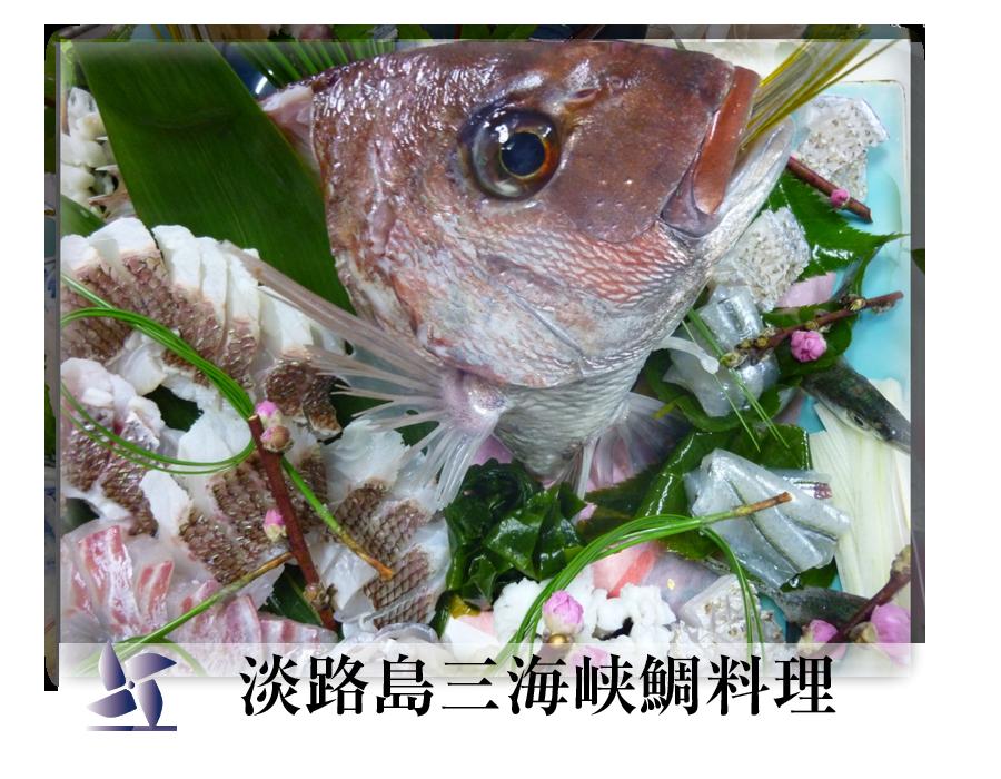 淡路島三海峡鯛料理