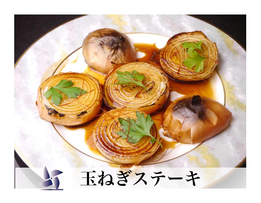 玉ねぎステーキ